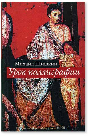 Mikhail Shishkin Calligraphy Lesson: The Collected Stories Misc. Publishers, 1993-2013, Russia Translators: Marian Schwartz, Leo Shtutin, Sylvia Maizell, Mariya Bashkatova