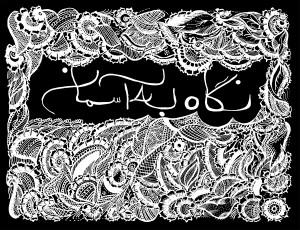 White lace-like drawing on a black background. The center is cut out with the words Look Up written in Urdu.